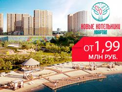 Квартиры комфорт-класса со скидкой 8% Квартал «Новые Котельники»